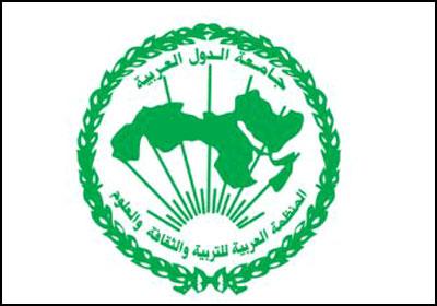 وظائف بالمنظمة العربية للتربية والثقافة والعلوم