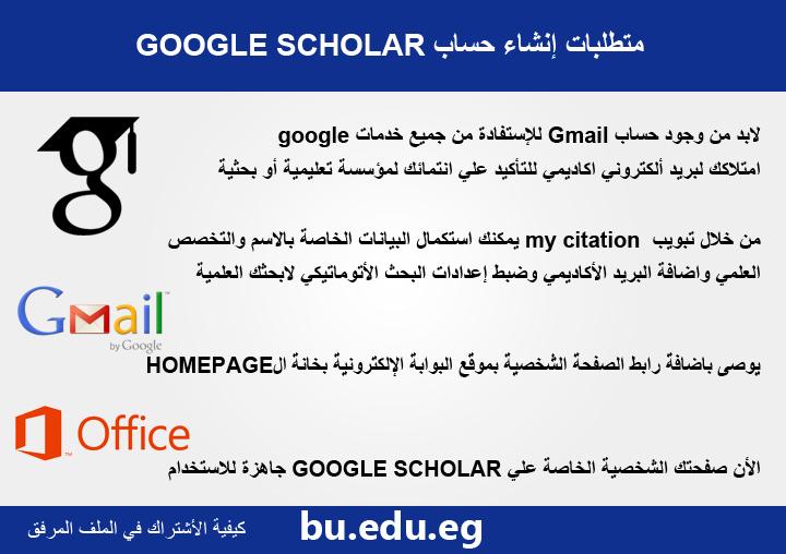 دعوة لأعضاء هيئة التدريس لتسجيل حساب على الباحث العلمي  Google scholar