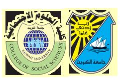 الملتقى السنوي الحادي عشر بكلية العلوم الإجتماعية بجامعة الكويت
