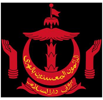 برنامج المنح المقدمة من حكومة بروناى دار السلام للعام الجامعي 2016/2015
