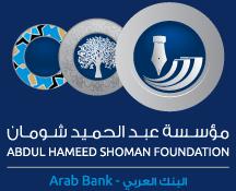 جائزة عبدالحميد شومان للباحثين العرب لدورة العام 2014