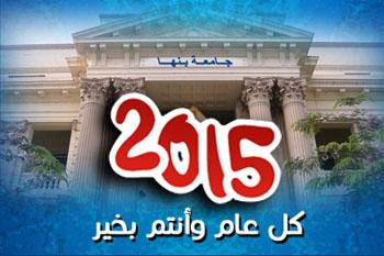 تهنئة بالعام الميلادي الجديد 2015