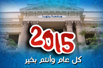 Benha University Leaders Congratulate the University on the Occasion of the New Year 2015