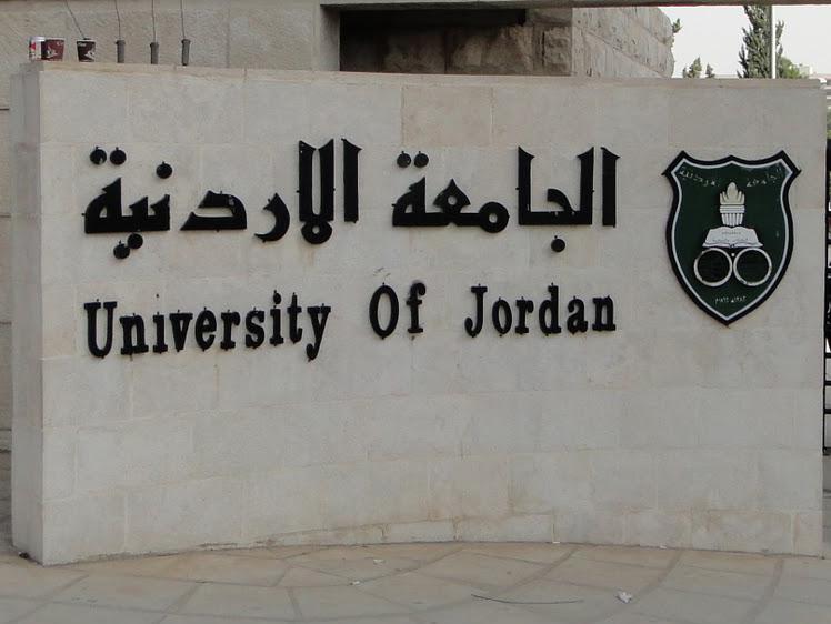 المعرض والمؤتمر الدولي الثاني للتعليم العالي بالأردن