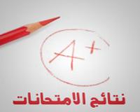 خدمة معرفة نتيجة الفصل الدراسي اﻻول 2015/2014 على تليفونك