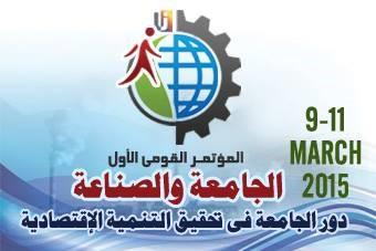 المؤتمر القومي الأول: دور الجامعة في تحقيق التنمية الاقتصادية