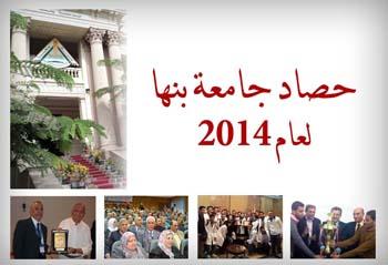 L'Université de Benha a obtenu la cinquième place dans le classement des