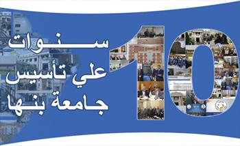 إحتفالية بمناسبة مرور 10 سنوات على تأسيس جامعة بنها
