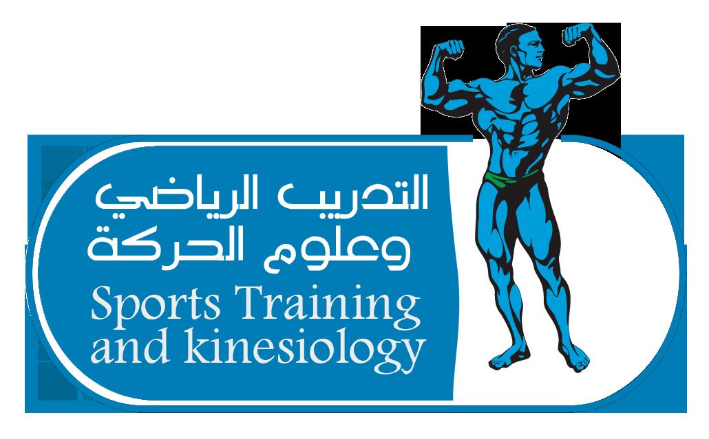 المؤتمر العلمى الثالث بعنوان استراتيجيات التطوير فى علم الحركه الرياضية والتدريب الرياضى