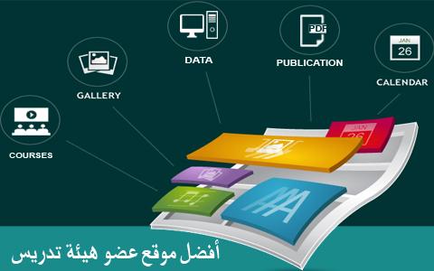 تنوية: مسابقة أفضل مواقع لأعضاء هيئة التدريس ومعاونيهم على موقع الجامعة حتى 10 مايو 2015