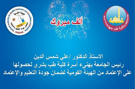 كلية الطب البشري جامعة بنها تنضم للكليات المعتمدة من الهيئة القومية لضمان جودة التعليم والإعتماد