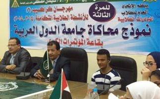 Simulation Model of the Arab League in Benha University
