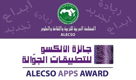 مسابقة الألكسو للتّطبيقات الجوّالة العربيّة
