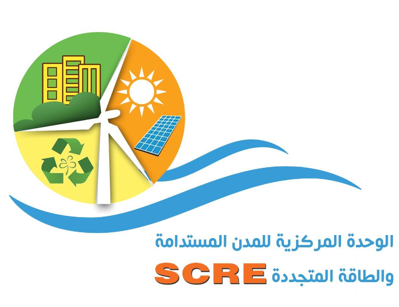 المؤتمر الأول للوحدة المركزية للمدن المستدامة والطاقة المتجددة