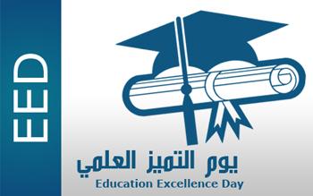 إحتفالية بيوم التميز العلمي بجامعة بنها