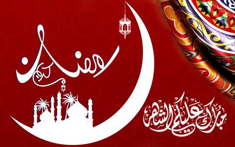تهنئة بحلول شهر رمضان المبارك  لعام 2015