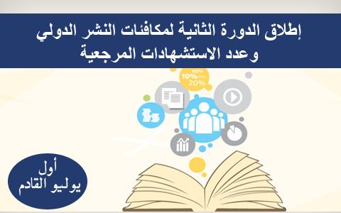 إطلاق الدورة الثانية لمكافئات النشر الدولي وعدد اﻻستشهادات المرجعية اول يوليو القادم