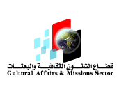 The Cultural Affairs and Missions Sector launches a New Application for the Foreign Students