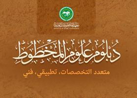دبلوم جديد في علوم المخطوطات بمعهد المخطوطات العربية