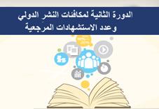مد فترة التقدم لمكافآت النشر الدولي والإستشهادات المرجعية