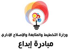 مسابقة الابداع الحكومي لعام 2015