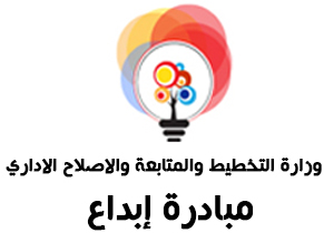 The Ministry of Planning announces the Creativity Contest 2015
