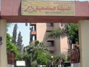 الانتهاء من أعمال الصيانة والتجديدات بالمدن الجامعية ببنها