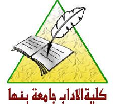 الإنسان والبيئة المصرية والتنمية ندوة بكلية الآداب جامعة بنها