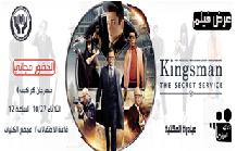 عرض فيلم نادي السينما Kings man