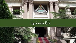A Promotional Film for Benha University
