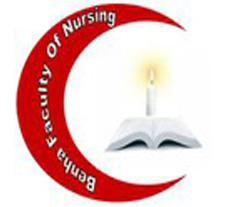 المؤتمر الثالث لكلية التمريض بجامعة بنها بعنوان «التمريض نحو العولمة»