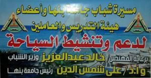 وزارة الشباب والرياضة وجامعة بنها بمدينة شرم الشيخ