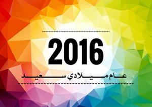 تهنئة بالعام الميلادي الجديد 2016