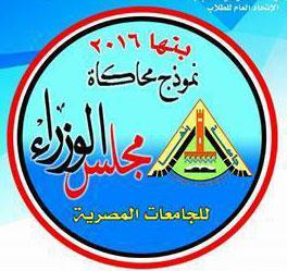 23 جامعة مصرية تشارك في نموذج محاكاة مجلس الوزراء بجامعة بنها غدًا