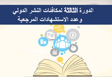 نتيجة مسابقة النشر الدولي وعدد الإستشهادات لدورة يناير 2016