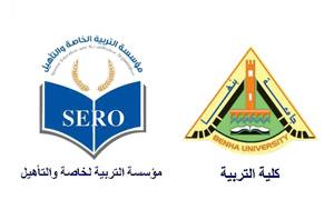 المؤتمر الإقليمي في التربية الخاصة لكلية التربية بجامعة بنها ومؤسسة التربية الخاصة والتأهيل