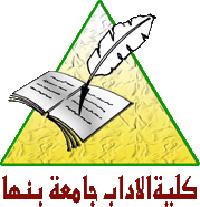 مبروك ... الأستاذ الدكتور/ عبير الرباط - عميداً لكلية الآداب