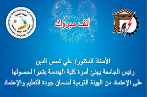إعتماد كلية هندسة شبرا من هيئة ضمان جودة التعليم والإعتماد
