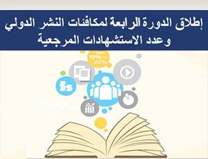 إطلاق الدورة الرابعة لمكافئات النشر الدولي وعدد اﻻستشهادات المرجعية يوليو 2016