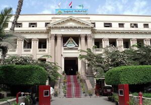 جامعة بنها تنعي العالم المصري احمد زويل
