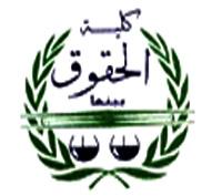 جامعة بنها تعلن فتح باب القبول بالدرسات العليا بكلية الحقوق