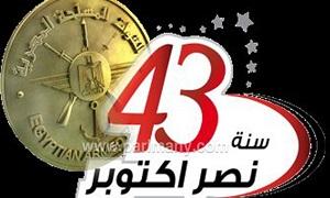 Chansons patriotiques et des films documentaires dans les célébrations et les fêtes de l'Université Benha pour la victoire d'Octobre