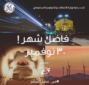 إنطلاق مسابقة تحدي الابتكار الرقمي لجينيرال اليكترك مصر لعام 2016
