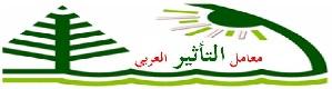 المؤتمر الدولي الثاني للنشر العلمي ومعامل التأثير العربي مايو 2017