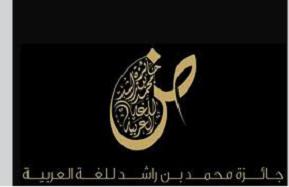 فتح باب الترشح لجائزة محمد بن راشد للغة العربية
