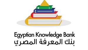 ورشة عمل بنك المعرفة المصري 19-20 فبراير 2017
