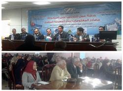جامعة بنها تنظم ورشة عمل عن بنك المعرفة المصري بقاعة المؤتمرات