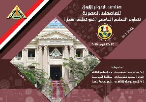 En présence du ministre de l'Education et de l'enseignement supérieur ... l'Université de Benha organise un forum pour développer l'éducation en Egypte