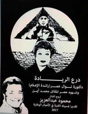 اليوم...تكريم عميدة اداب بنها واوائل قسم الاعلام