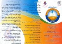 La deuxième conférence annuelle pour l'administration des ressources de l'eau en Egypte et son influence sur l'environnement.